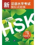 SIMULATED TESTS OF THE NEW HSK LEVEL 1 + MP3