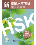 SIMULATED TESTS OF THE NEW HSK LEVEL 4 + MP3