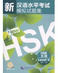 SIMULATED TESTS OF THE NEW HSK LEVEL 5 + MP3