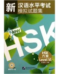 SIMULATED TESTS OF THE NEW HSK LEVEL 6 + MP3