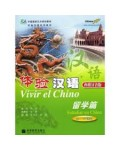 VIVIR EL CHINO ESTUDIAR EN CHINA (+CD)