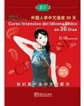 CURSO INTENSIVO DEL IDIOMA CHINO EN 30 DIAS