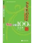 VIVIR EL CHINO 100 VIVIR EN CHINA
