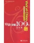 VIVIR EL CHINO 100 COMUNICACION CULTURAL