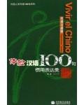 VIVIR EL CHINO 100 EXPRESIONES USUALES