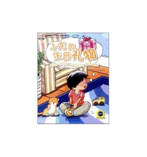 XIAO LONG`S BIRTHDAY PRESENT (+MP3)