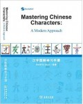 MASTERING CHINESE CHARACTERS: A MODERN APPROACH