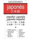 DICCIONARIO ESPAÑOL-JAPONES/JAPONES-ESPAÑOL