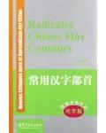 RADICALES CHINOS MAS COMUNES.(NUEVOS ENFOQUES APREDIZAJE)
