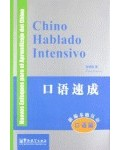 CHINO HABLADO INTENSIVO.(+CD)