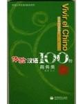 COMERCIO Y NEGOCIOS EN CHINA.(VIVIR EL CHINO 100 FRASES)