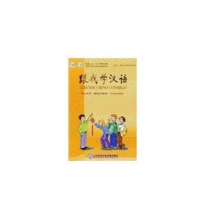 (AUDIO CD).APRENDE CHINO CONMIGO.