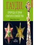 Disfrutar la naturaleza con Gaudi y Sagrada Familia.(ruso)