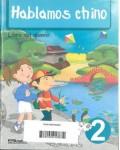 HABLAMOS CHINO 2 LIBRO DEL ALUMNO + CUADERNO DE EJERCICIOS + CD