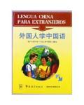 LENGUA CHINA PARA EXTRANJEROS 1