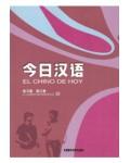 CHINO DE HOY III CUADERNO DE EJERCICIOS