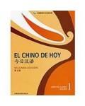 CHINO DE HOY I CUADERNO DE EJERCICIOS NUEVA EDICION (+CD)