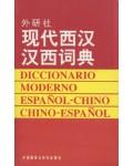 DICCIONARIO MODERNO ESPAÑOL - CHINO / CHINO - ESPAÑOL